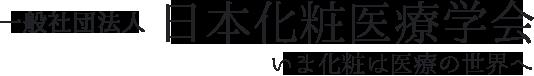 日本化粧医療学会